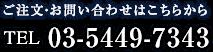 03-5449-7343